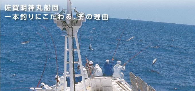 佐賀明神丸船団一本釣りにこだわる、その理由
